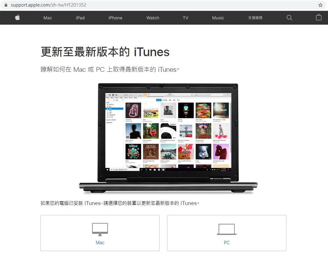 在Windows 10中變更iPhone iTunes備份位置